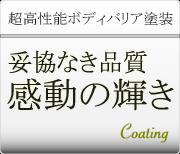 長野県 松本市 アークバリア21正規代理店
