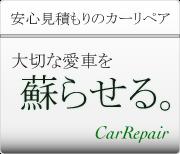 長野県 松本市 車修理 カスタム