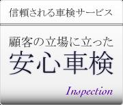 長野県 松本市 安心 車検サービス